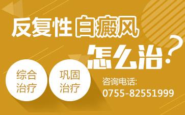 深圳泛发型白癜风为什么会病发