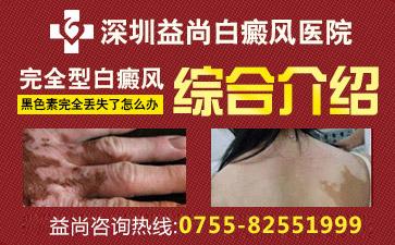 深圳白癜风为什么在青少年中高发
