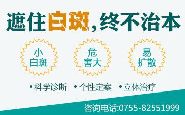 深圳生活中如何确诊白癜风