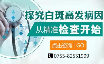 深圳儿童白癜风初期会有哪些症状呢