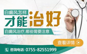 深圳白癜风成长期会有哪些表现